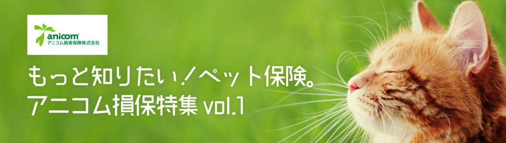 もっと知りたい!ペット保険 アニコム損保特集vol.1
