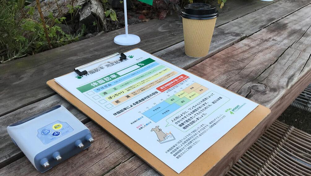 アニコム獣医師さんによる体脂肪測定・健康相談シート