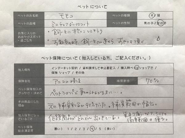 モモコちゃんのペット保険口コミ回答用紙