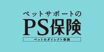 ペットサポートのPS保険「ペットのダイレクト保険」